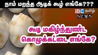 Naam Marantha Aadikoozh | IBC Tamil Tv