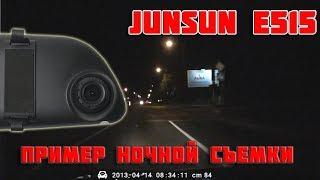 Видеорегистратор зеркало JUNSUN E515. Ночная съемка. Тест.