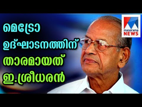 Download Youtube: Metro inauguration; E Sreedharan become the center of  attraction  | Manorama News