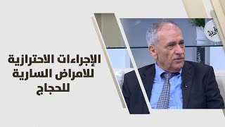 د. سلطان القصراوي - الإجراءات الاحترازية للامراض السارية للحجاج