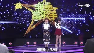 20140119《我要當歌手》亦帆(淚崩了) pk 鄞雅茹(天黑黑)片段