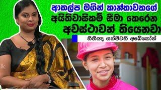 ආකල්ප මගින් කාන්තාවකගේ අයිතිවාසිකම් සීමා කෙරෙන අවස්ථාවන් තියෙනවා| Piyum Vila| 31 -07-2019|Siyatha TV Thumbnail