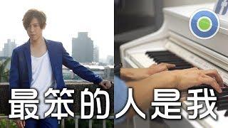最笨的人是我 鋼琴版 (主唱: 方泂鑌)
