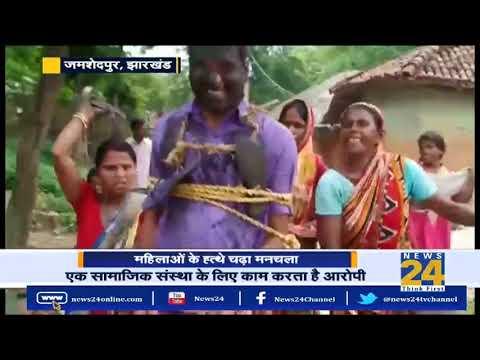 Jharkhand के Jamshedpur में महिलाओं के हत्थे चढ़ा मनचला