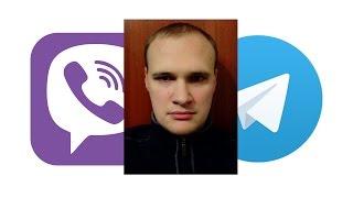 Вайбер против Телеграма