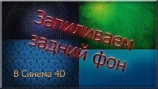 создание заднего фона в Cinema 4D