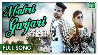 MHARI GURJARI KV Gurjar, Payal Mehra | New Haryanvi Songs 2018 | Official