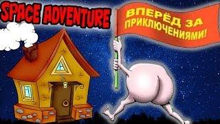 За Приключениями - Space Adventure - №2