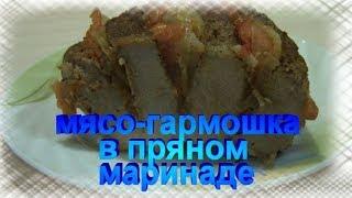 Мясо-гармошка в пряном маринаде.