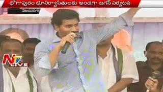 YS Jagan Speech In Vizianagaram | Bhogapuram Farmers | Land Acquisition For Airport Construction