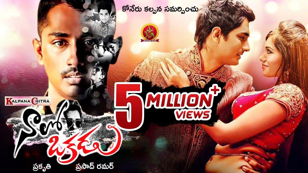 Naalo Okkadu Full Movie Latest Telugu Movies Siddharth Deepa Sannidhi