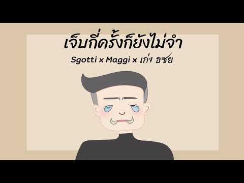 คอร์ดเพลง เจ็บกี่ครั้งก็ยังไม่จำ Sgotti x Maggi x เก่ง ธชย