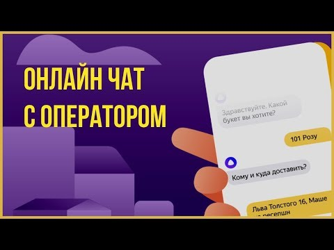 Онлайн чат для объявления Яндекс Директ | Интеграция чата с Яндекс Диалоги