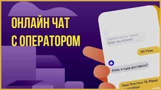 Онлаин чат для объявления Яндекс Директ Интеграция чата с Яндекс Диалоги