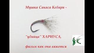 "Мушка ""убийца"" на Хариуса -  ""Сакаса Кебари"""