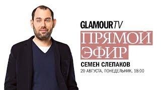 Семен Слепаков о дуэте с Сергеем Шнуровым, женском юморе и съемках сериала «Домашний арест»