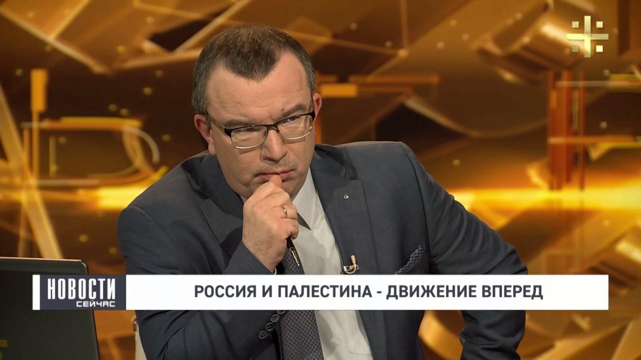 Вячеслав Матузов о перспективах отношений России и Палестины