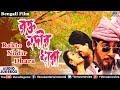 Rakto Nodir Dhara | Prosenjit, Chiranjit, Debashree Roy | Bappi Lahiri | Best Bengali Movie Songs