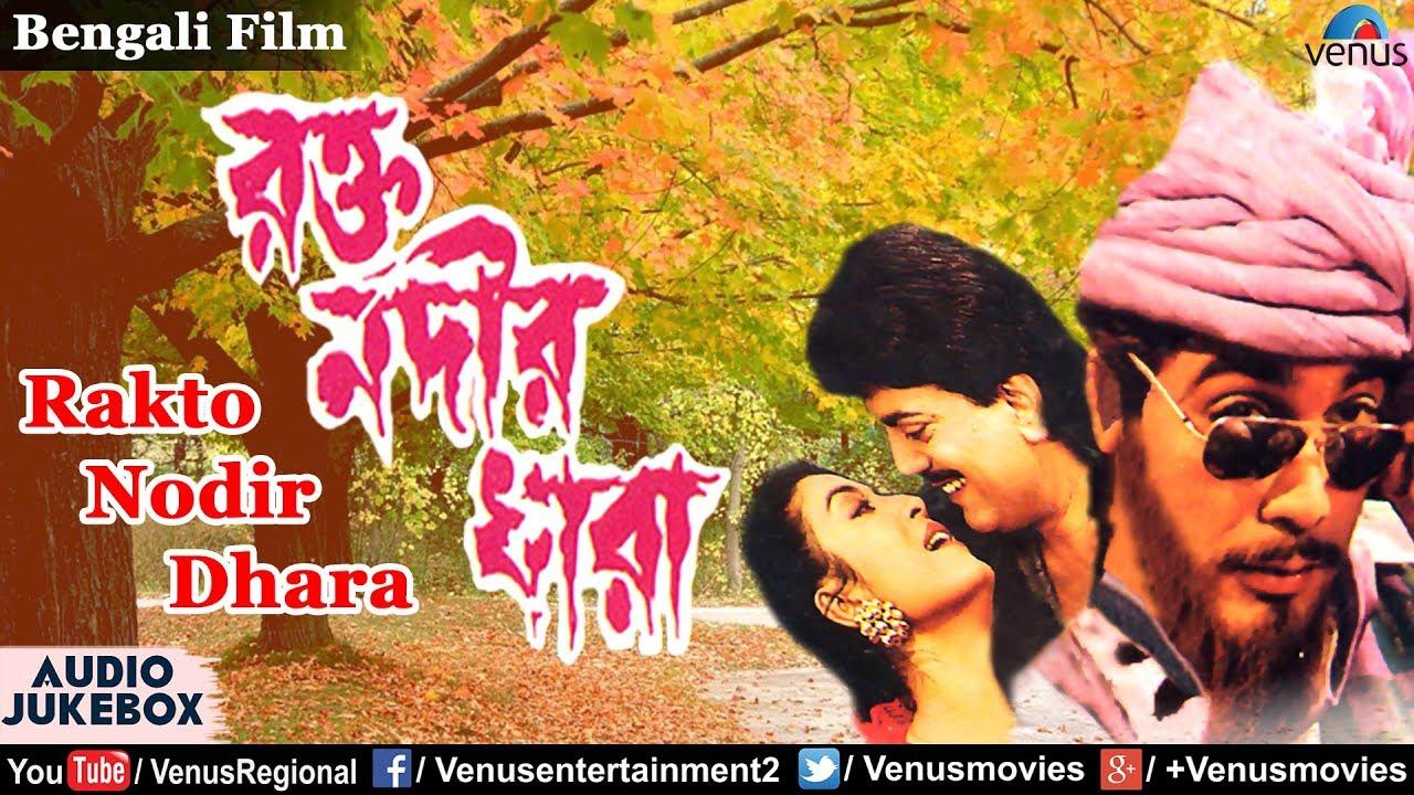 Best Bengali Movie Songs Audio Jukebox