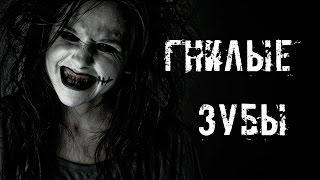 Страшные Истории на канале Склеп - Гнилые зубы (2 История)(, 2016-09-10T16:16:22.000Z)