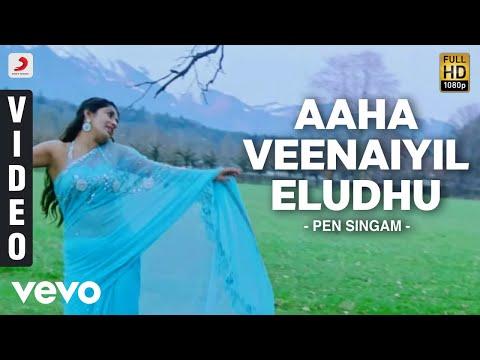Pen Singam - Adi Aadi Asaiyum Edupu Video | Udhay, Meera Jasmine