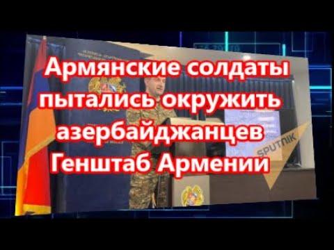 Армянские солдаты пытались окружить азербайджанцев:  Генштаб Армении опроверг Пашиняна
