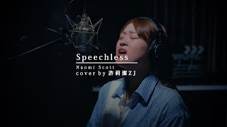 Naomi Scott _Speechless 《電影阿拉丁主題曲》 cover by 許莉潔ZJ