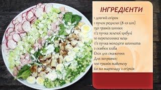 Великодній салат  (Дуже просто і смачно!!)
