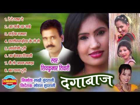 Dagabaaz - Chhattisgarhi Superhit Album - Jukebox - Singer Shivkumar Tiwari
