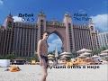 Обзор отеля Atlantis the palm   Дубай   ОАЭ