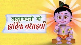 जन्माष्टमी की हार्दिक शुभकामनाएं | Lord Krishna Janmashtami Greetings 2017 - KidsOneHindi