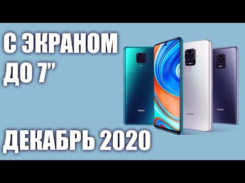 ТОП—7. Лучшие смартфоны с экраном до 7 дюймов (большие). Октябрь 2020 года. Рейтинг!
