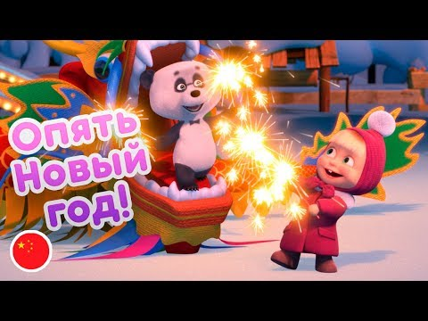Маша и Медведь - 🐲 Опять Новый Год! 🎄Про Китай 🇨🇳