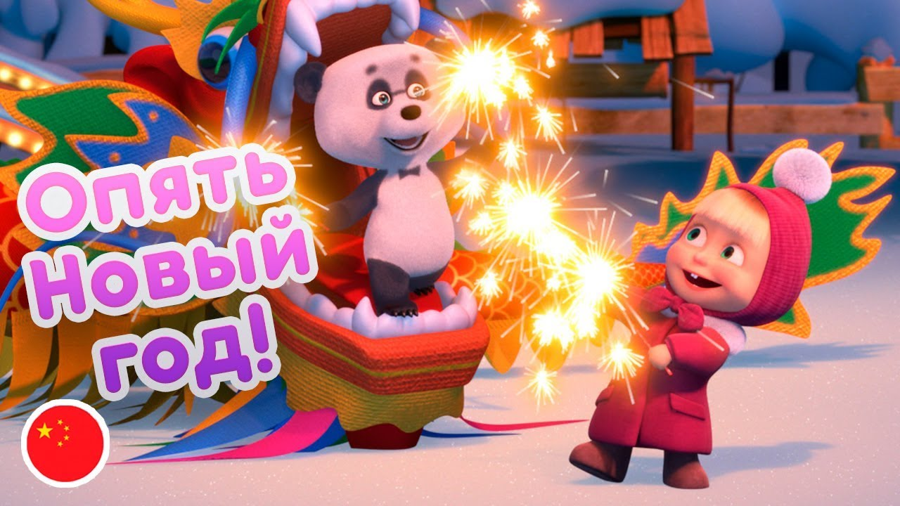 Маша и Медведь - ???? Опять Новый Год! ????Про Китай ????????