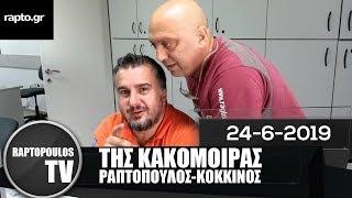 Ραπτόπουλος, Κόκκινος Της Κακομοίρας 24/6/2019 (με Live Chat!)