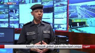 انتخابات الكويت.. غرف عمليات للمتابعة