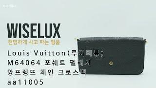 [중고명품가방팔기 와이즈럭스]  Louis Vuitto…