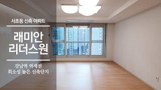 강남 서초 래미안리더스원 강남역 역세권 신축아파트 입주…