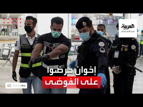نشرة الرابعة | الكويت تسلم القاهرة 3 من الإخوان حرضوا على الفوضى
