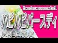 ハピハピ バースディ_岡本真夜_Midi Instrumental_歌詞