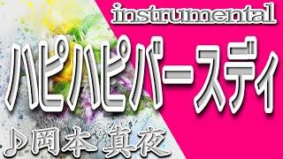 jasrac 092-9349-3 ハピハピバースディ 作詞:岡本真夜 作曲:岡本真夜 ...