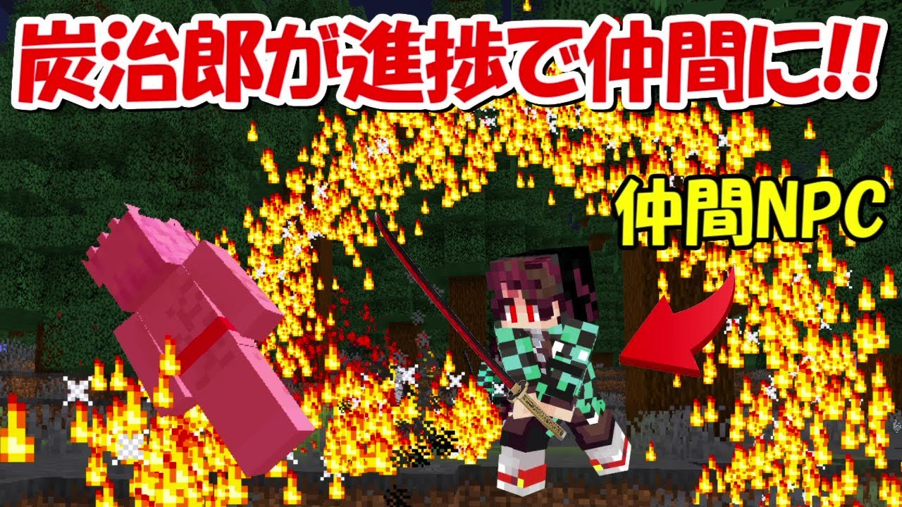 【Minecraft】那多蜘蛛山で炭治郎が仲間になる!!上弦の鬼を倒して鬼殺隊の柱になる!!#37 -DEMON SLAYER Kimetsu no Yaiba-