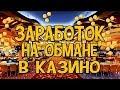 5.5 Лямов Рублей В Игровом Автомате Book of Ra Deluxe. Казино Вулкан