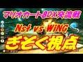 【マリオカート8DX交流戦】Nst vs WiNG【ぎぞく視点】
