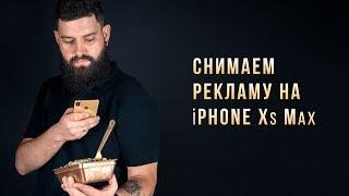 📸Съемка рекламы на IPhone Xs Max / Видеосъемка на телефон