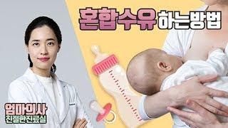 모유와 분유 혼합 수유 하는 방법 (보충 수유 어떻게 …