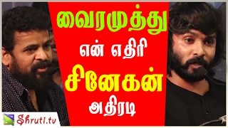 Vairamuthu is my enemy - Snehan controversy speech   Ameer hot replay