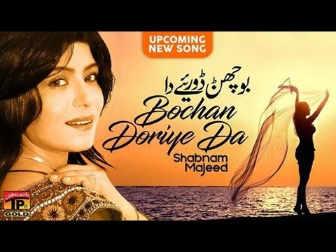 Bochan Doriye Da - Shabnam Majeed - Latest Punjabi And Saraiki Song