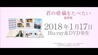 『君の膵臓をたべたい』 1月17日(水)Blu-ray & DVD 発売! **********...