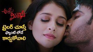 Anthaku Minchi Movie official Trailer | Rashmi Gautam |Jai| Latest Telugu Trailers 2018 | Filmylooks